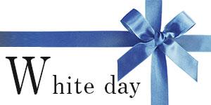 ホワイトデーに贈る贈り物