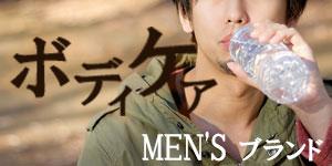 男のボディケアブランド