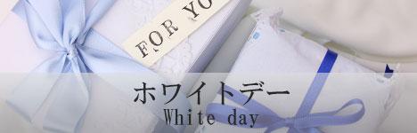 ホワイトデーに喜ばれる贈り物